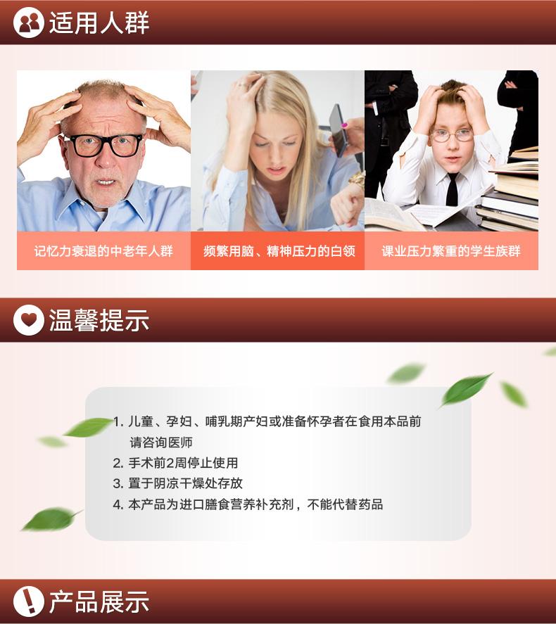 GNC健安喜磷脂酰丝氨酸 胶囊300mg*30粒增强大脑记忆力 ¥193.00 营养产品 第6张