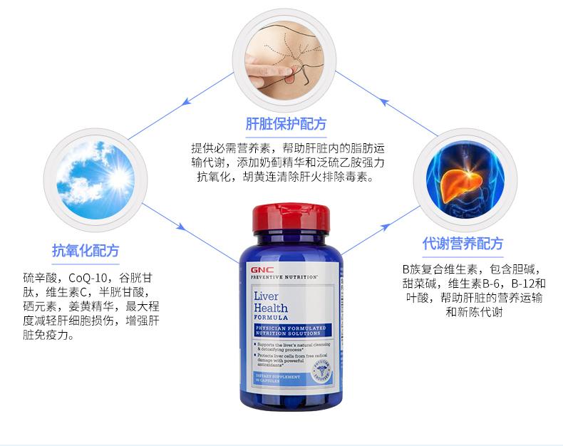 广州仓 GNC健安喜预防营养健康进口肝脏营养胶囊90粒增强肝脏免疫 营养产品 第4张