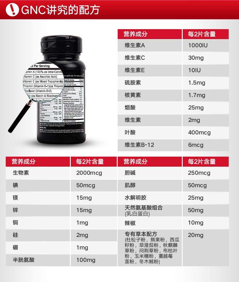 GNC健安喜美国进口男性多种维生素多维复合发质营养片120片 ¥99.00 营养产品 第6张