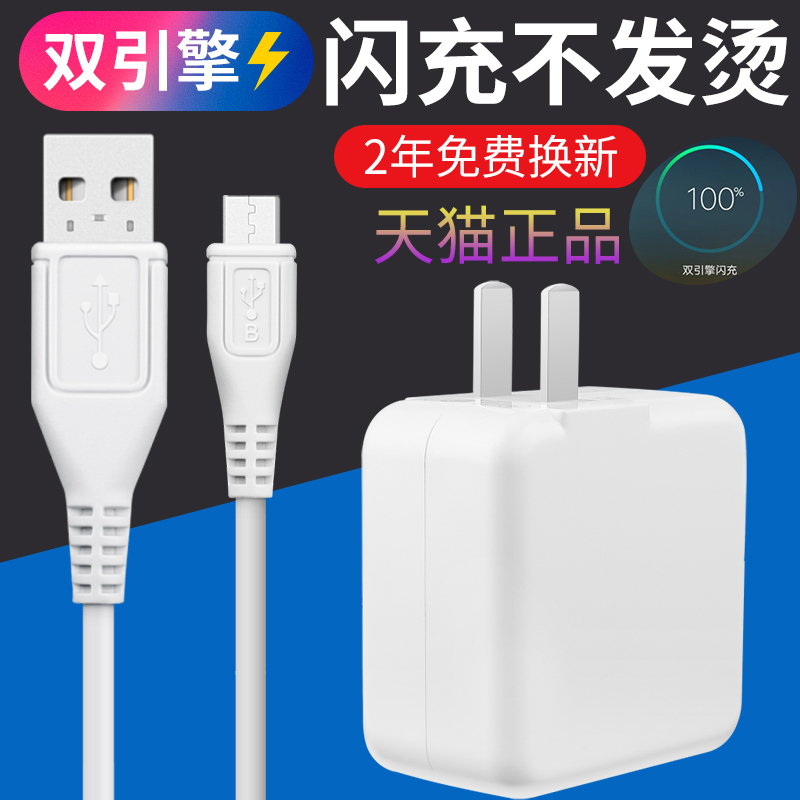 For vivo charger dual engine flash charger X9 x9plus X21 x23 x20 x21 y85 Z3 Z1 charger vivo fast charge