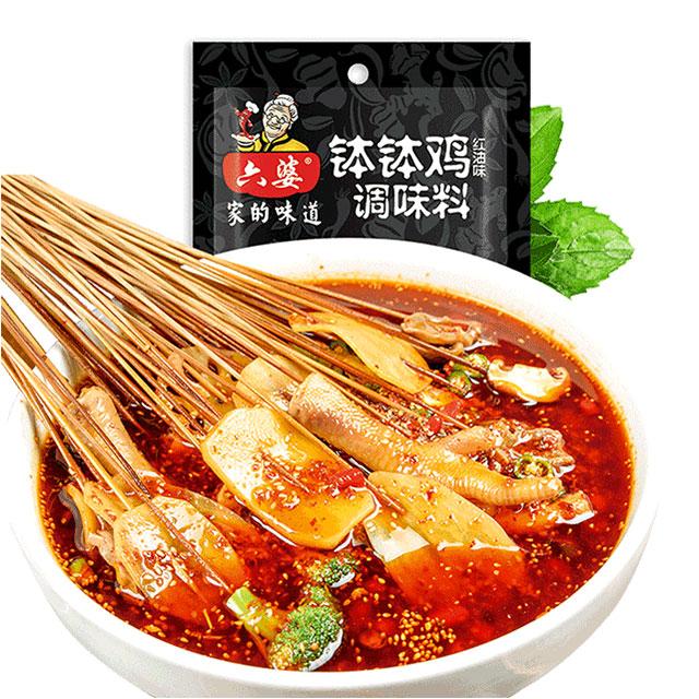 六婆乐山钵钵鸡2袋调料冷串串麻辣烫四川特色火锅底料串串香调料