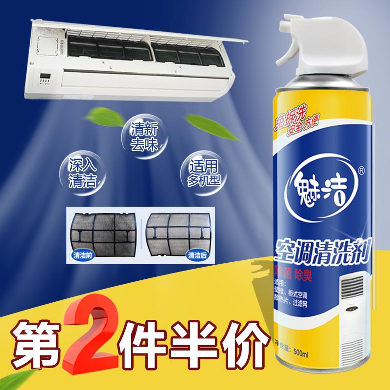 【魅洁】家用空调清洗剂除味免拆洗清洁液
