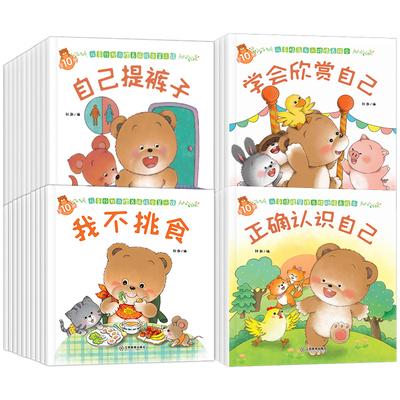 小熊宝宝绘本系列全套40册