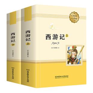 西游记上下二册原著正版无删减完整版