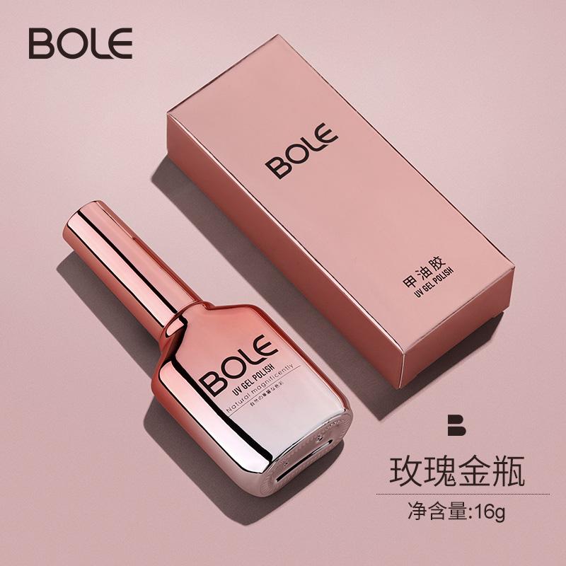 BOLE美甲店专用纯白指甲胶