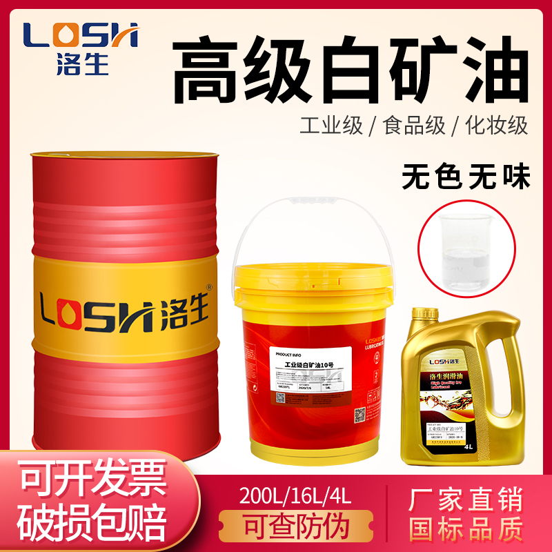 Luosheng white mineral oil No 5 No 10 Industrial plastic color mixing carving machine with special makeup food grade tasteless lubrication