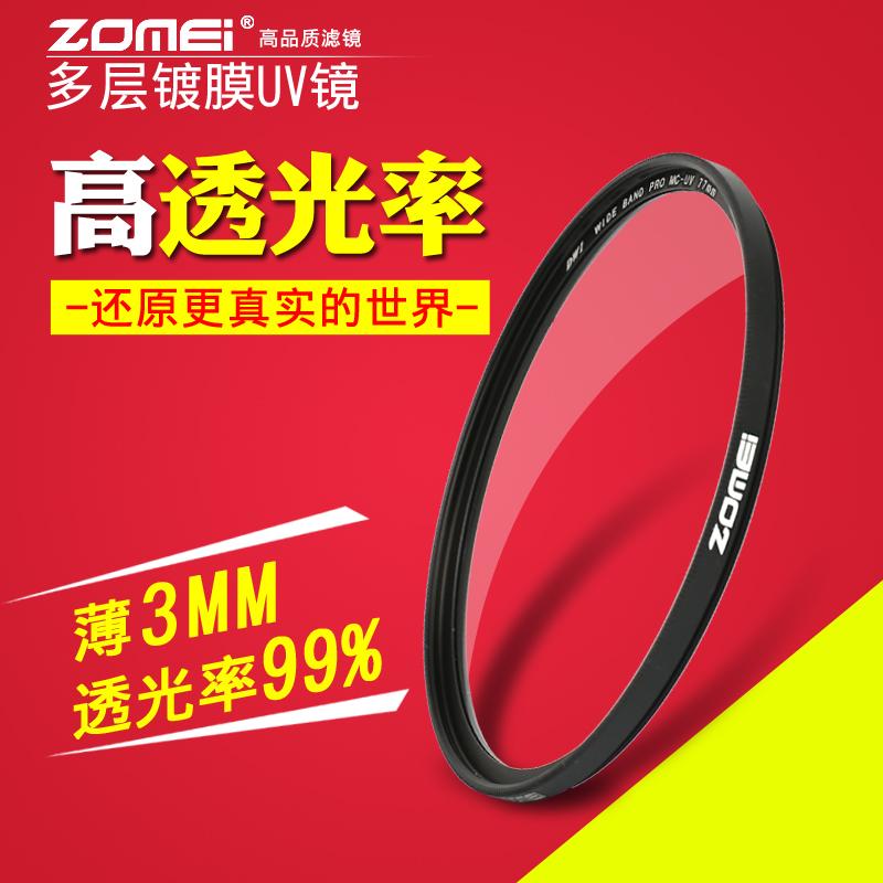 卓美超薄MC UV镜49/40.5/58/67MM/77/82单反52滤镜72/62/55适用佳能尼康索尼富士相机镜头配件保护镜微单86