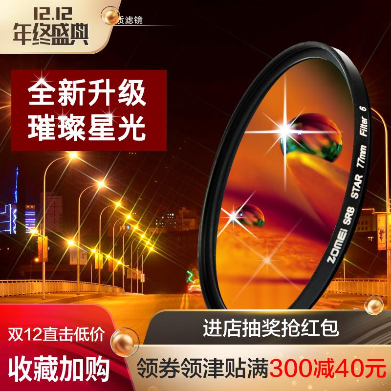 卓美超薄可调星光镜4/6/8线星芒镜适用佳能尼康索尼富士滤镜40.5 52 55 58 67 72 77 82mm单反相机微单手机