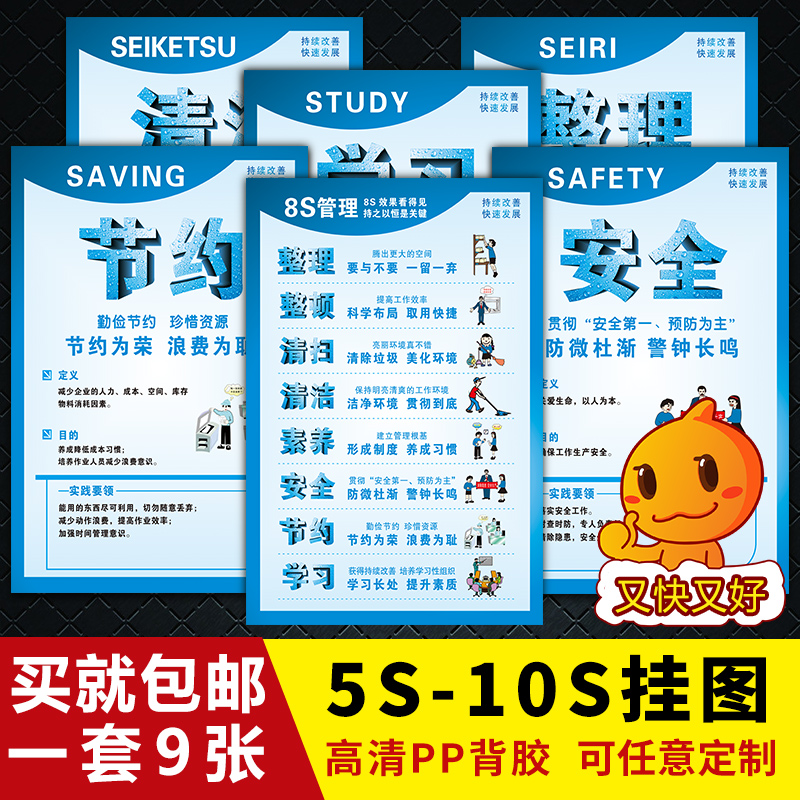 5S 6S 7S 8s 9s 10s Slogans Safety Production Quality