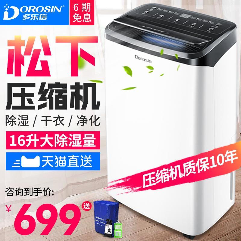 多乐信除湿机家用抽湿机v家用吸湿器小型卧室除湿器除潮干燥机616C