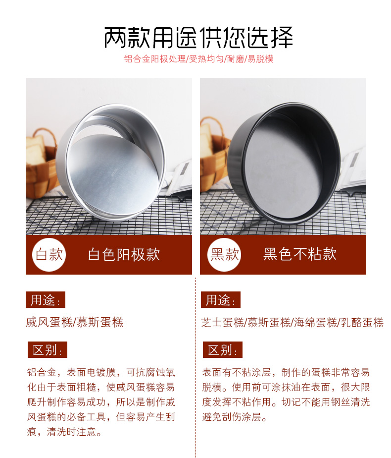 Qifeng cake mold live bottom round 6 inch 8 inch baking tool set oven home anode do mousse abrasive