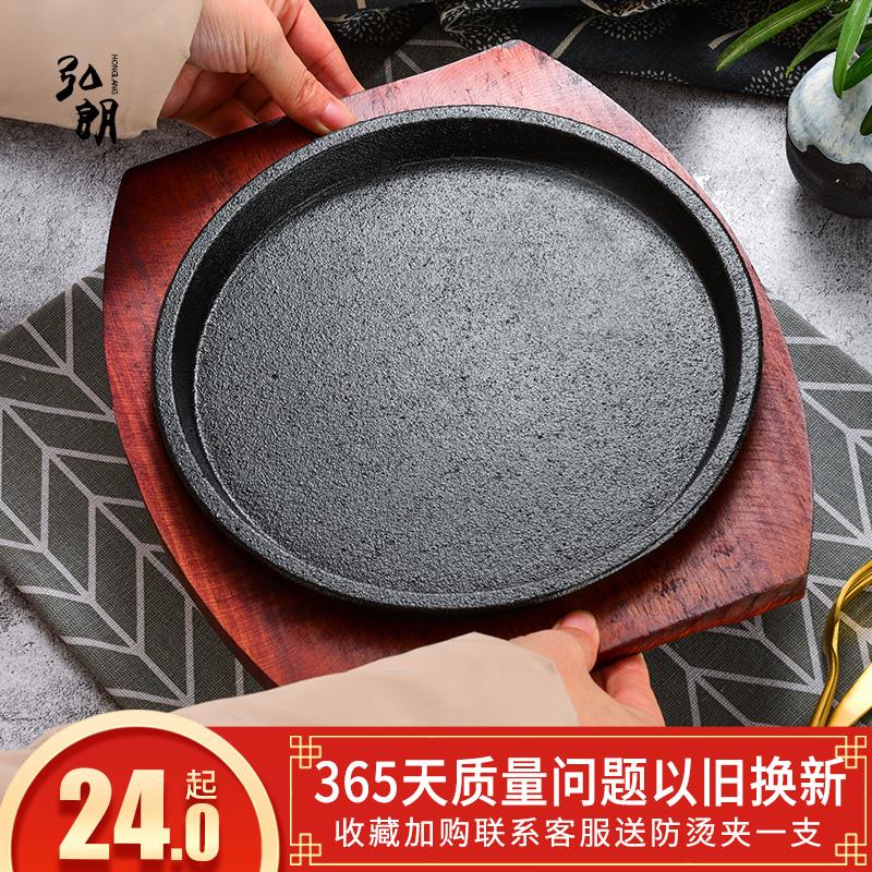 加厚西餐铁板烧盘韩式烤肉锅家用圆形煎牛排商用不粘铸铁烧烤盘子