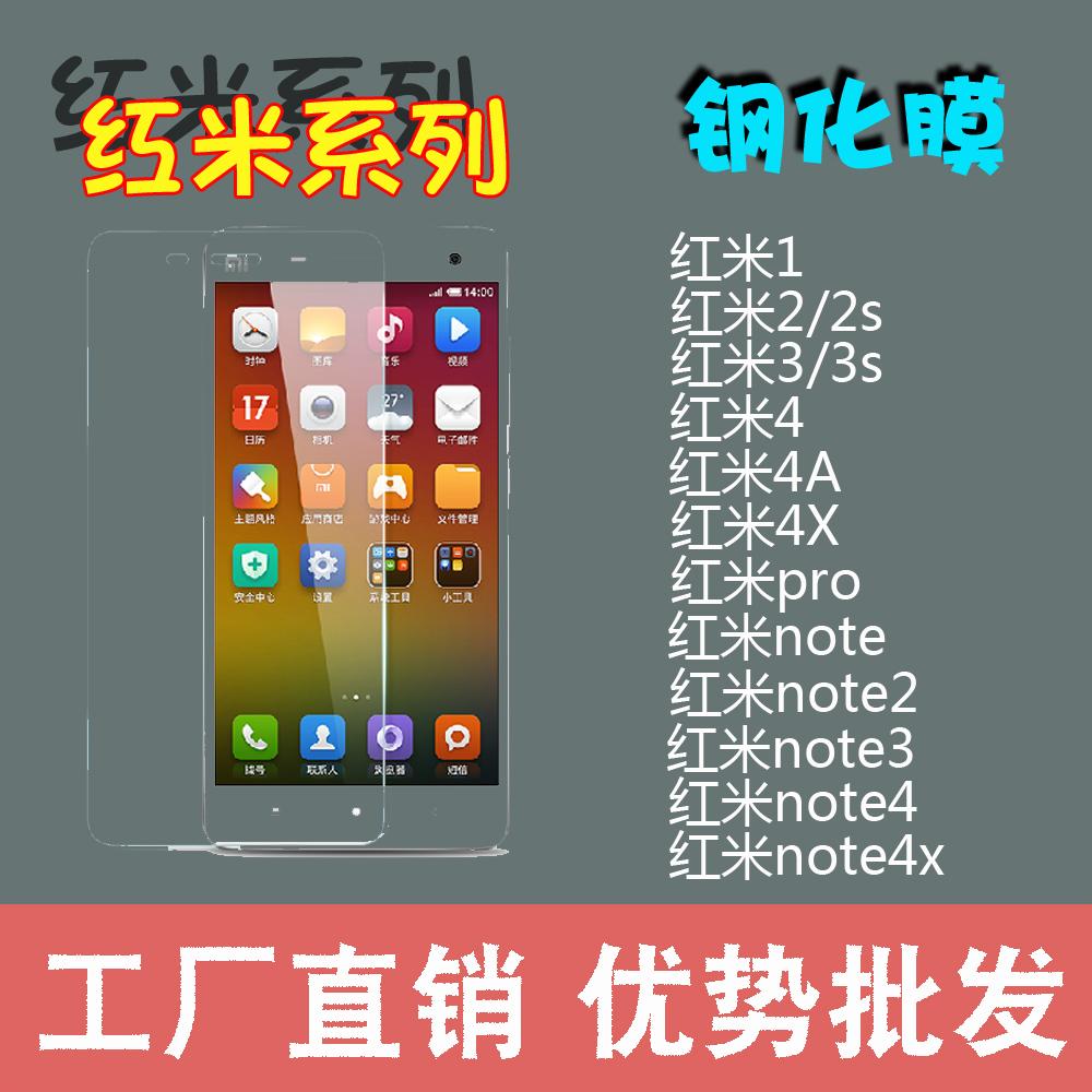 红米note5/6A/4X/3/4X/S2/4A/pro/plus钢化膜批发防爆手机厂家