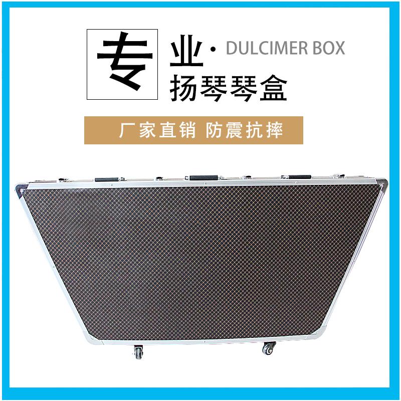 402扬琴琴盒 铝合金高档乐器盒 防撞抗摔 加厚乐器琴盒 厂家直销