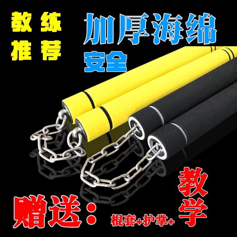 Я Сян нунчаку детские Nunchaku начинающий две палочки из нержавеющей стали практика губка Брюс Ли желтый два палочки