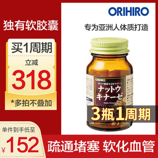 Orihiro Japan original imported natto kinase softened blood vessels to prevent three high hemolyllolite 2000FU