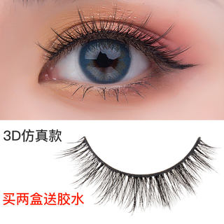 Zhiyou 3D three-dimensional model pure handmade hard stem false eyelashes female supernatural simulation thick plain nude makeup eyelash stickers