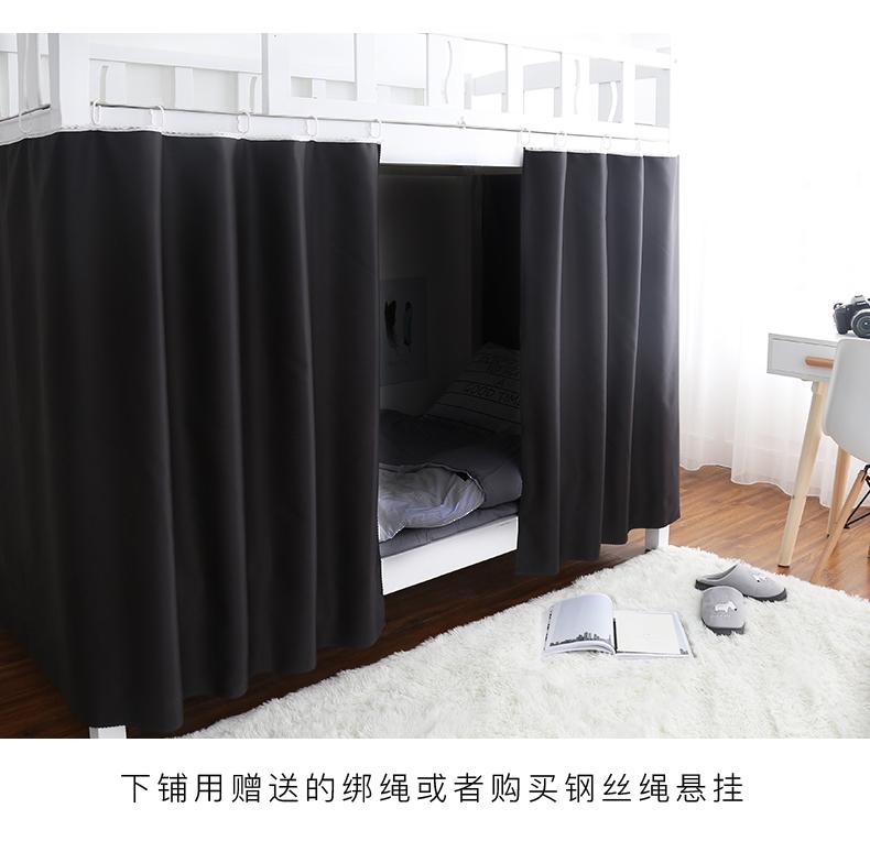 大学生宿舍床帘下铺男加厚强物理遮光上铺女寝室黑色遮光布帘子详细照片