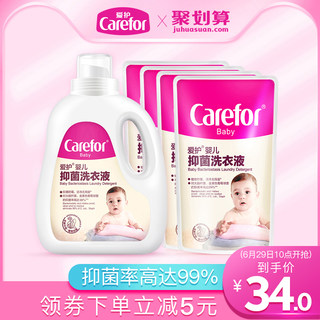 Caring for baby laundry liquid antibacterial newborn without fluorescent agent baby special young children to stain bags 4.8 kg