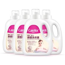 爱护丨宝宝专用抑菌洗衣液2L*4瓶