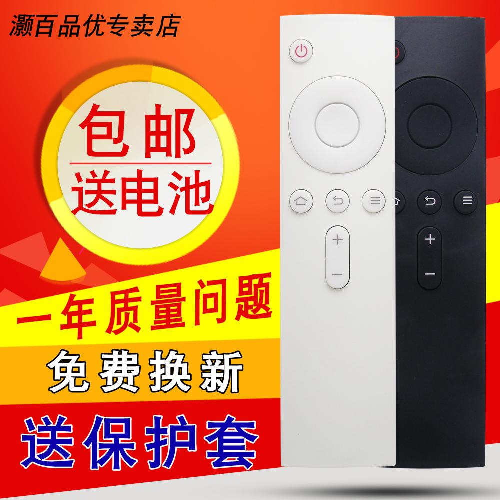 小米蓝牙遥控器 mini小盒子 白色盒子4代 小米电视2S/3/3S遥控器
