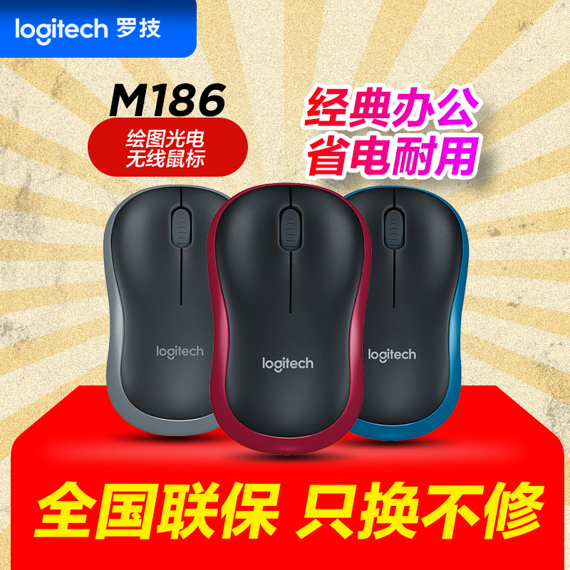 3b258256be9 Logitech m186 desktop laptop M185 Office game drawing optical wireless mouse  business power desktop home game Office boys and girls M185