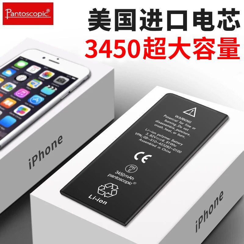 【超大容量】Pantoscopic适用于苹果6电池iPhone6六4s手机5电板5c/5s八6s换6plus7七8x/SE/7P/8P/6sp原裝正品