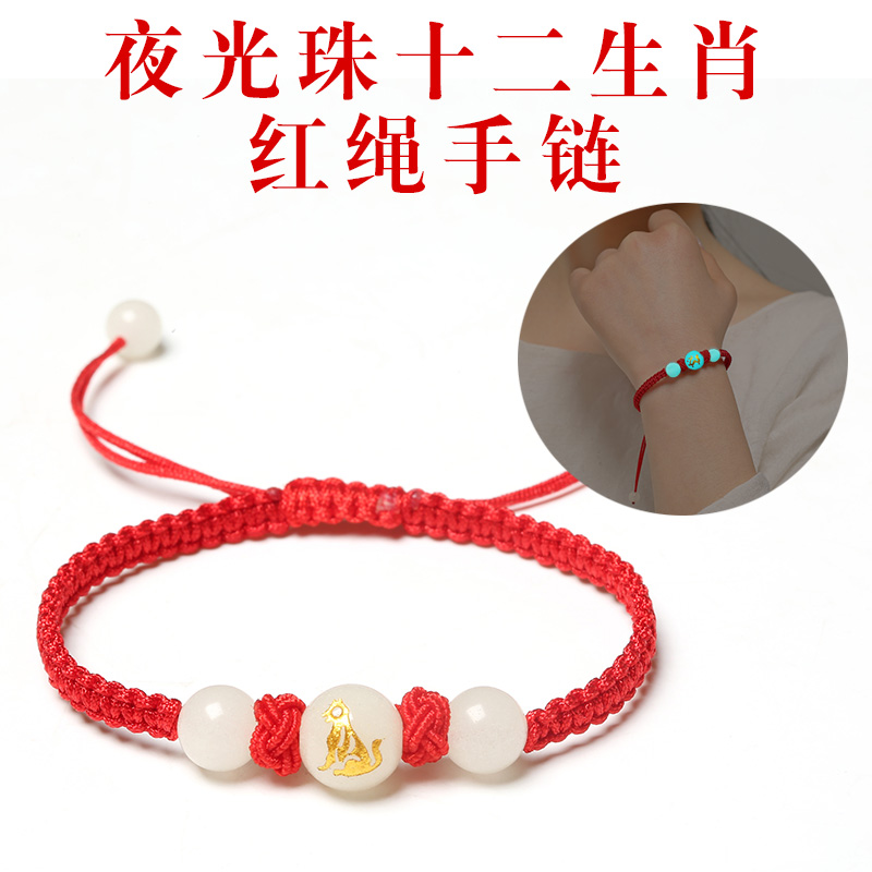 Crystal file of the twelve zodiac red rope bracelet hand-woven luminous beads men and women couple models bracelet accessories