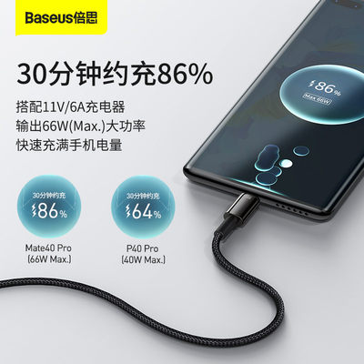 Xi Typec data cable 66W super fast charge Suitable for Huawei Mate40Pro charger line 40W plus 2 meters 5A Android TPC fast charge TAPYC glory V20V30 millet Samsung