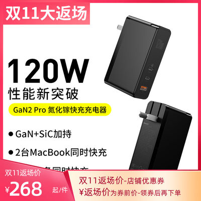 Baseus GAN Gallium Nitride 120W Flash Charger Samsung 45W Fast Charge PD Apple 11promax Charging Head iPad Xiaomi Super Flash Charge Plug qc3.0 Fast Charge MacBook