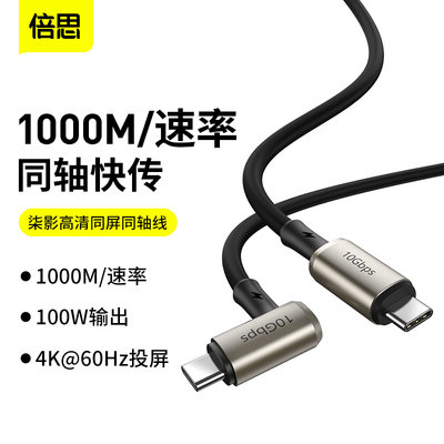 Xi Type-C data line 5A public PD100W fast charge wire Apple MacBook charging thread double-head iPadpro Samsung S20 mobile Switch lightning 3 laptop