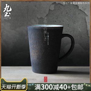 九土个性马克杯陶瓷粗陶黑色复古咖啡杯奶茶水杯套具日式简约杯子