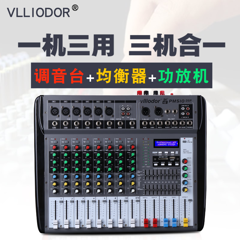 361 54] VLLIODOR/葳多尔 PM510DSP Mixer with power amplifier