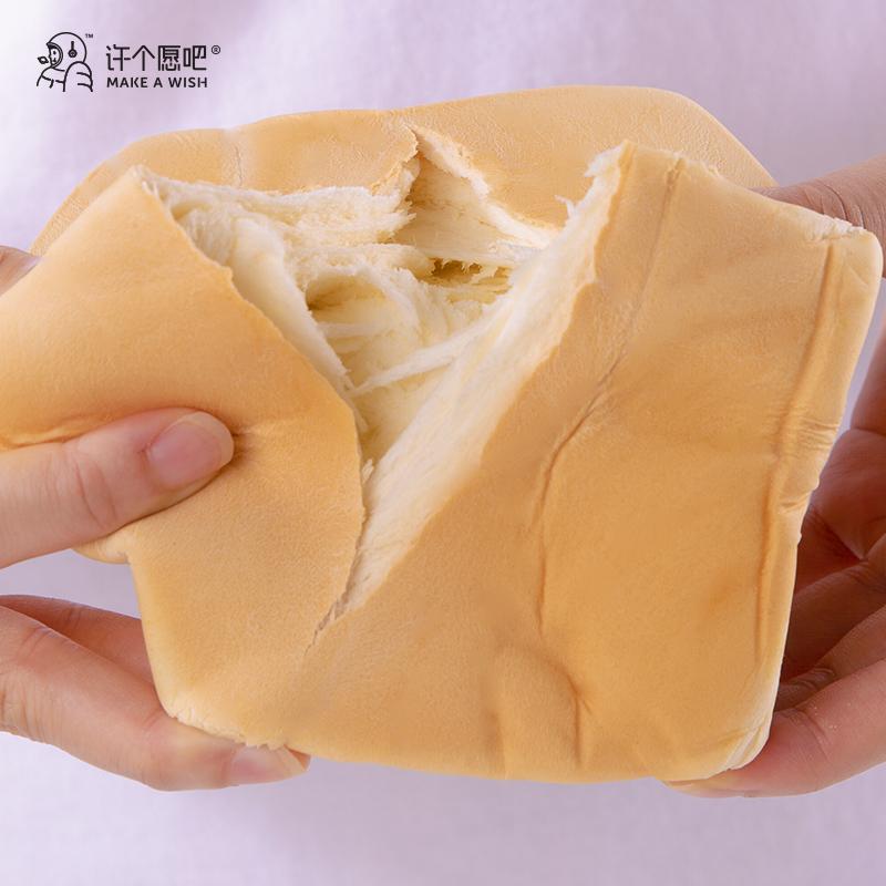 【许个愿吧】纯奶香手撕小方面包新鲜吐司