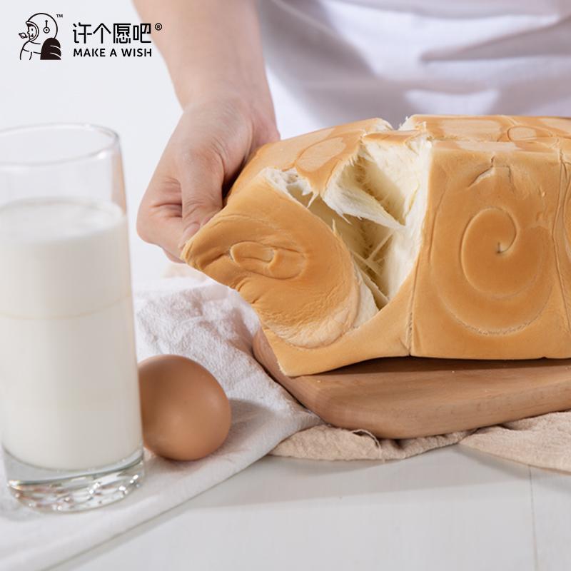 许个愿吧纯奶手撕面包大个整箱网红手工吐司早餐手撕包2个装860g