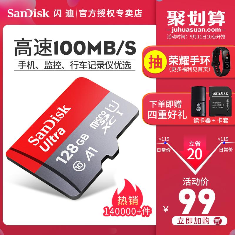 闪迪128g内存卡Class10高速Micro sd卡128g手机内存128g卡switch通用行车记录仪tf卡128g