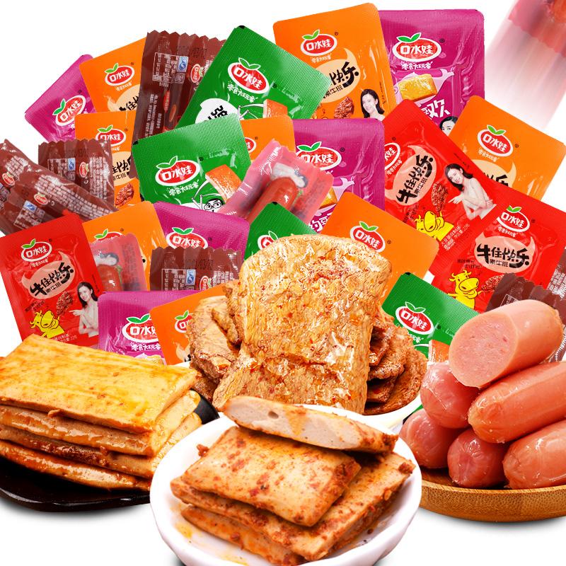 口水娃零食大礼包休闲小吃鱼豆腐豆干散装一箱整箱吃的小包装食品_领取5元天猫超市优惠券