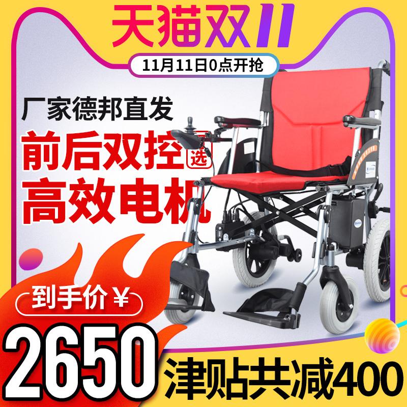 互邦电动轮椅车HBLD3-B轻便折叠智能锂电老人残疾人铝合金代步车
