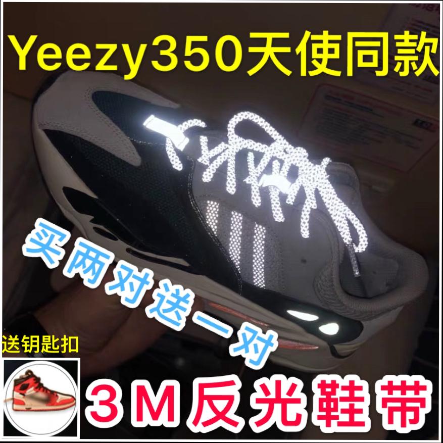 3m反光鞋带yeezy700椰子350v2天使aj1满天星男女鞋带蹦迪必备
