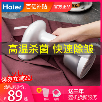 Haier household hand steamer Steam iron brush small mini portable hanging ironing temperature sterilization