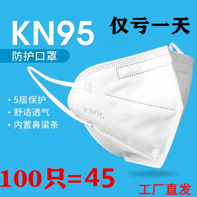 KN95囗罩n95防尘透气防毒工业粉尘一次性防护成人加厚白色口鼻罩