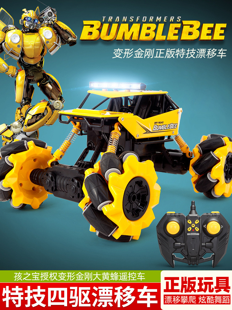 Electric remote control Transformers car four-wheel drive off-road drift high-speed climbing children's toy car boy Bumblebee