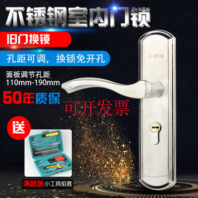 Adjustable hole distribution lock universal wooden door lock 304 stainless steel indoor door lock room lock bedroom door handle