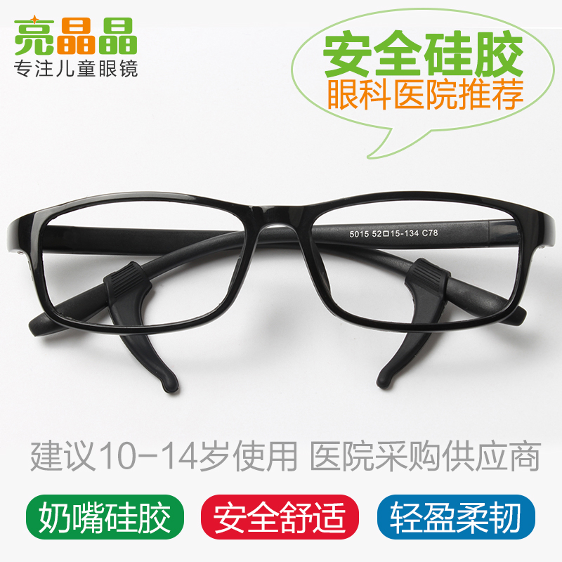 3caf5de1f8b Safety silicone children students farsightedness astigmatism amblyopia  ultralight myopia eye glasses frame men and women 10 ~ 14 years old