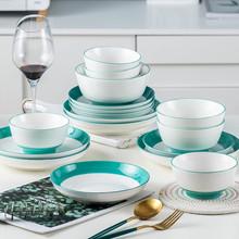 北欧哑光陶瓷餐具盘子餐具【八件套】