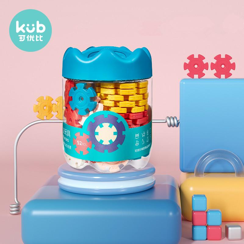可优比雪花片拼插积木大号加厚12-6周岁男女宝宝儿童益智拼装玩具