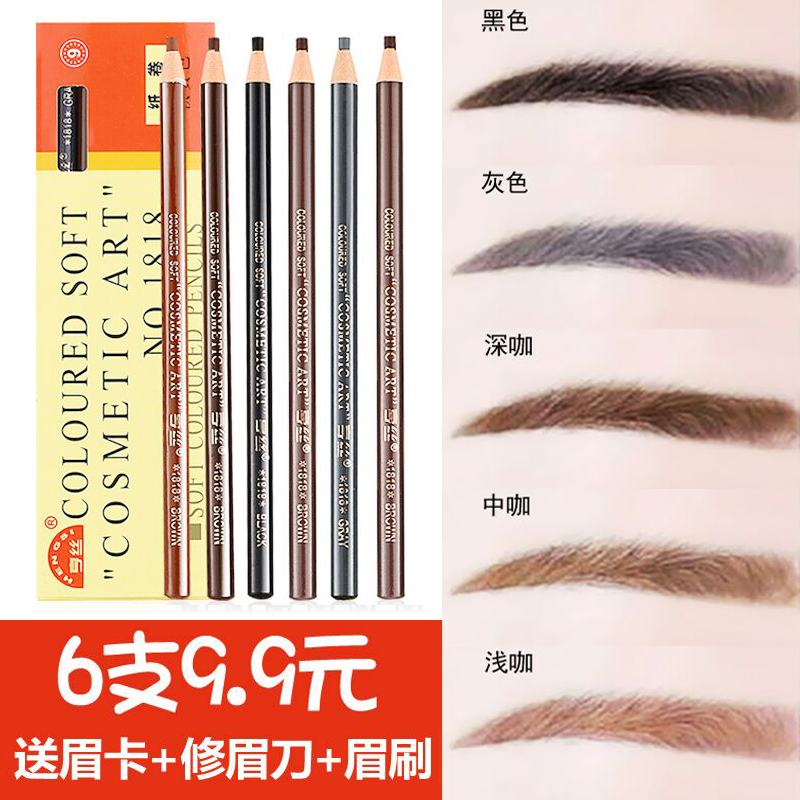6 pieces of genuine Heinz 1818 pull line eyebrow pen waterproof and sweatproof long-lasting not dizzy dyed not discolored one-word eyebrow set.