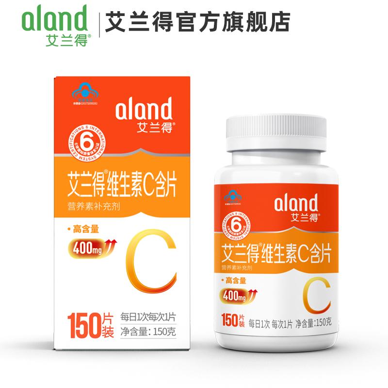 送VC軟糖艾蘭得維生素C含片1g/片*150片高含量VC400mg/片成人女性