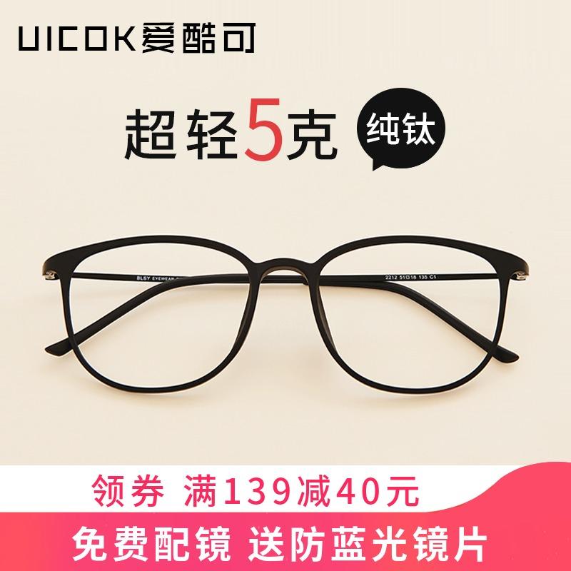 防女款v眼睛眼睛手机近视眼镜框架蓝光无度数潮护目电脑平光男圆框