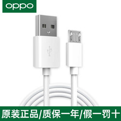 OPPO original data cable oppoa7x a57 a1 a3 a73 a5 a59 a9 r15x charging cable mobile phone original fast charging k1 a77 a37 a7 Android universal usb charger cable